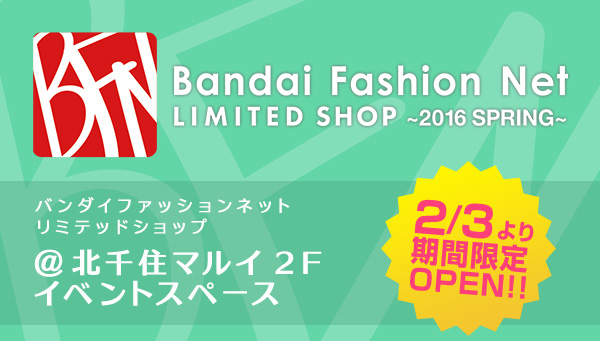 Bandai Fashion Net LIMITED SHOP ~2016 SPRING~